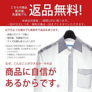 【予約限定価格入荷待ち】【洗濯後返品OK!】Yシャツの常識を変える綿100%超形態安定ワイシャツ長袖メンズYシャツノーアイロン形状記憶形状安定カッターシャツビジネススーツ結婚式ボタンダウンワイドカラーホワイト白ブルー青ストライプ無地