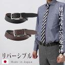 【Made in JAPAN】日本製 ビジネスベルト リバーシブル ベ...