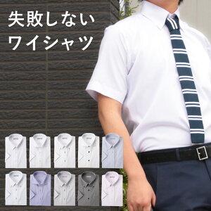 クールビズ ワイシャツ 半袖 メンズ ノンアイロン Yシャツ 春夏 ビジネス ホワイト 白 ブルー 青 ボタンダウン ワイドカラー 仕事 結婚式 出張 カッターシャツ ドレスシャツ
