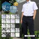 ワイシャツ 半袖 クールビズ メンズ 標準体 【4枚以上で送...