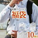 【福袋10枚セット】形態安定 長袖ワイシャツ メンズシャツ ...