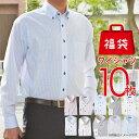 【福袋10枚セット】 長袖 ワイシャツ イージーケア 形態安定 長袖ワイシャツ yシャツ ドレスシャ ...