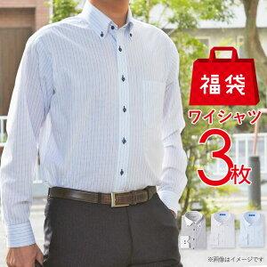 【福袋3枚セット】形態安定 長袖ワイシャツ メンズシャツ 長袖 ワイシャツ メンズ 大きいサイズ 形態安定 ノンアイロン ノーアイロン 形状記憶 Yシャツ 3L カッターシャツ ドレスシャツ 男性 ビジネス 仕事