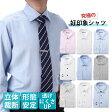 究極の好印象ベーシック ワイシャツ 形態安定 ドレスシャツ メンズ Yシャツ スリム ノーマル ビジネス フォーマル 綿混 透けにくい 通気性 形態安定生地 ボタンダウン ワイドカラー カッタウェイ ホワイト 白 ブルー 青 ピンク