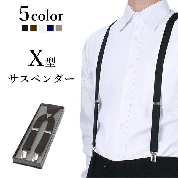 サスペンダー日本製スリムX型21mm幅メンズ(レディース・キッズも) フォーマルシルエット新郎小物パーティーファッションおしゃれ