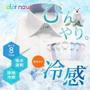 ワイシャツ クールビズ ビジネス アイロン ホワイト ストライプ カッターシャツ