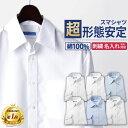 洗濯後返品OK ワイシャツ 長袖 形態安定 ノーアイロン 綿100% メンズ Yシャツ 形状記