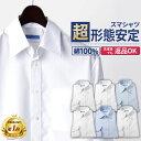 洗濯後返品OK ワイシャツ 長袖 形態安定 ノーアイロン 綿100% メンズ Yシャツ 形状記憶 形状安定 ノンアイロン カッターシャツ ビジネス 結婚式 ボタンダウン ワイド ホワイト 白 ブルー ストライプ 無地 就活 おしゃれ 仕事 1