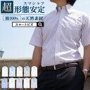 ワイシャツ 半袖 標準体 形態安定 ノーアイロン メンズ【洗...