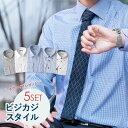 今だけネクタイプレゼント ワイシャツ 長袖 おしゃれ メンズ 5枚セット 形態安定 長袖 バレンタイ ...