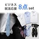 スーツスタイル応援8点セット ワイシャツ 長袖 ネクタイ 革靴 ベルト メンズ 男性 就活 面接 ビジネス ...