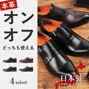 40代男性ファッションメンズ冬靴