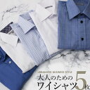 今だけネクタイプレゼント ワイシャツ5枚セット 形態安定 ワイシャツ 長袖 メンズ バレンタイン 男 ...