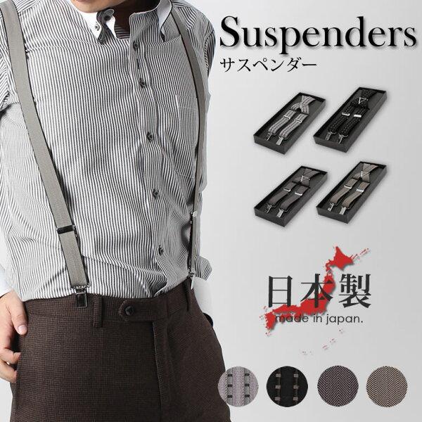 サスペンダーサスペンダーSASPENDER小物SASPENDERサスペンダーサスペンダー小物紳士メンズ男性用/TY-SPD-HX