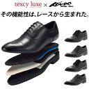 テクシー リュクス texy luxe 靴 革靴 メンズ [アシックス 商事 ビジネス スニーカー 走れるビジネスシューズ 靴 スーツ ビジカジ MOFF 消臭 抗菌 2E 本革 SUPER GT KONDO Racing team 近藤 真彦]