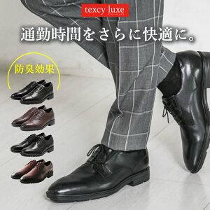 テクシーリュクス texcy luxe 靴 ビジネスシューズ テクシー リュクス 革靴 紳士靴 男 メンズ/TU- [ 防臭 本革 レザー 走れる 幅狭 2E 抗菌 ブラック 黒 ワイン 赤茶 ストレートチップ ]