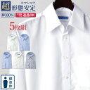 洗濯後返品OK 【 超形態安定 スマシャツ 5枚セット 】 ...