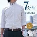 ワイシャツ 七分袖 3枚セット 七分袖ワイシャツ クールビズワイシャツ メンズ 紳士用 7分袖 ワイ...