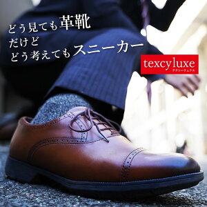 アシックス テクシーリュクス [ texcy luxe ](texyluxe) ビジネスシューズ 革靴 [革命!! 感動の軽さと履き心地] レザー 本革 立ち仕事 疲れない メンズ ビジネス フォーマル 靴 紳士 男性 天然皮革 消臭 防臭 軽量 ブラック ブラウン 黒 茶 送料無料 あす楽