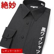 レギュラー ワイシャツ ヒューズ ビジネス ブラック カッターシャツ ユニフォーム