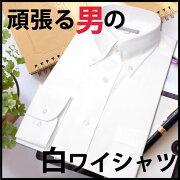 ワイシャツ ヒューズ ビジネス カッターシャツ ユニフォーム