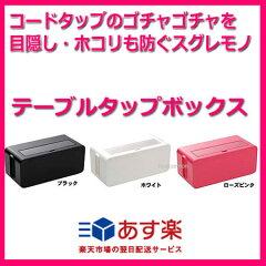 テーブルタップボックス【あす楽対応_関東】 即納 ケーブルボックスコードケース