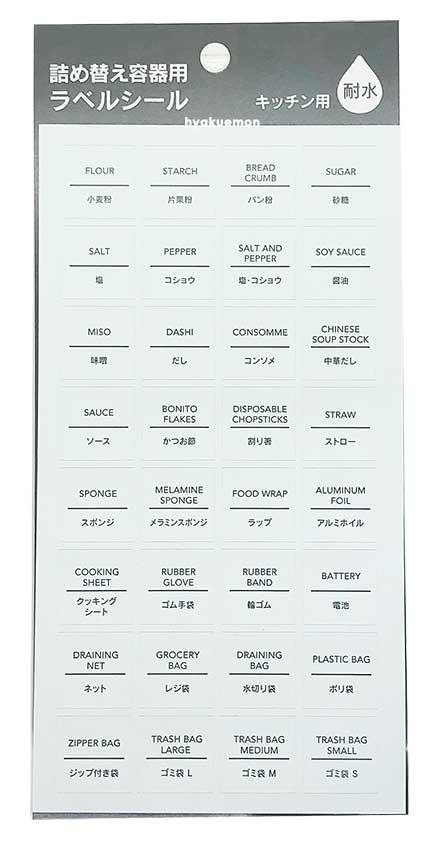 『詰替容器用ラベルシール キッチン用 小 ホワイト』