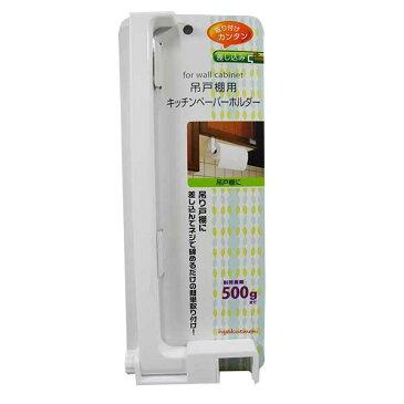 ◇吊戸棚用 キッチンペーパーホルダー