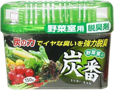 【2236】炭番 野菜室用脱臭剤 150g