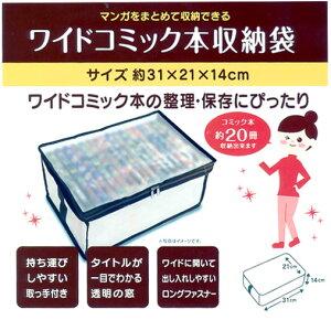 (K)ワイドコミック本収納袋