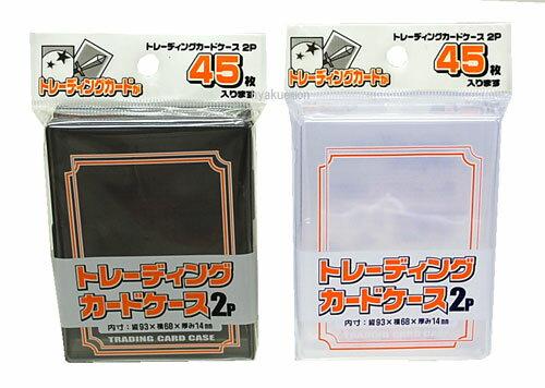 トレーディングカードケース2P