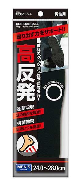 高反発インソール男性用【メール便可】