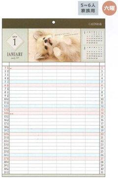 カレンダー2019 壁掛けA3 ファミリー イヌ
