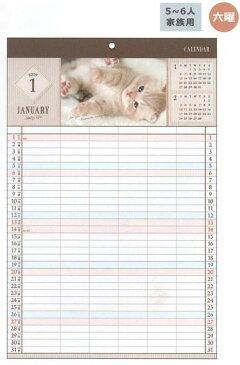 カレンダー2019 壁掛けA3 ファミリー ネコ
