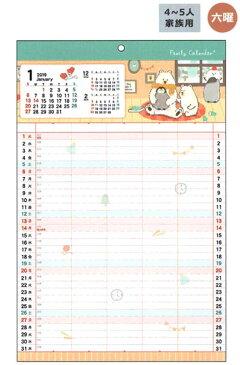 カレンダー2019 壁掛けA3 ファミリー イラスト