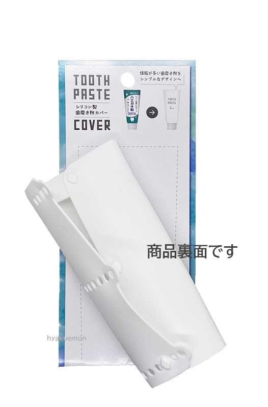 シリコン製歯磨き粉カバーホワイト