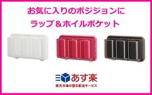 イノマタ化学 プラススマートラップ&ホイルポケット 価格 1,007 円 (税込)