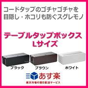 イノマタ テーブルタップボックス ケーブルボックスコードケース