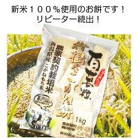 28年百萬粒(百万粒・ひゃくまんつぶ)新潟県産杵搗きこがね餅1kg10袋
