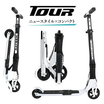 【RAYSEN】TOUR CK-125 レイセン ツアー キックボード キックスクーター キックスケーター 折りたたみ 子供 大人用 通勤