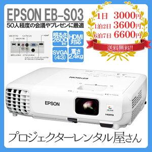 【1泊2日レンタル】EPSON EB-S03 2600lm SVGA【プロジェクターレンタル】