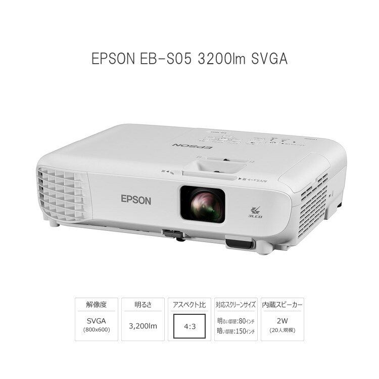 【延長】EPSON EB-S05 3200lm SVGA【プロジェクターレンタル屋さん】【レンタル】