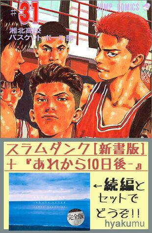 スラムダンク[新書版]+『あれから10日後-』[完全版]<全31巻+1巻>井上雄彦