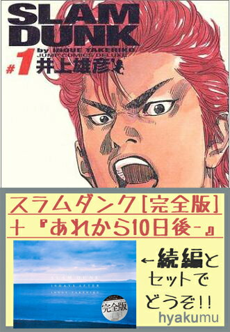 スラムダンク[完全版]+『あれから10日後-』[完全版]<全24巻+1巻>井上雄彦