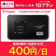 【1日プラン】Y!mobile Pocket WiFi LTE GL06P 送料無料 WiFiレンタル本舗