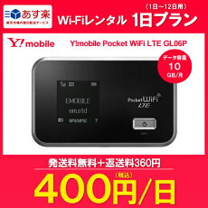 \WiFiレンタル最安宣言!/【1日プラン】Y!mobilePocketWiFiLTEGL06Pレビューを書いて送料無料WiFiレンタル本舗