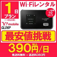 \最安値挑戦/【1日プラン】Y!mobilePocketWiFiLTEGL06P送料無料WiFiレンタル本舗