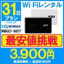 WiFi レンタル 31日プラン ギガ放題 無制限 WiMAX NAD11【送料無料】【WiFiレンタル本舗】【レンタル】
