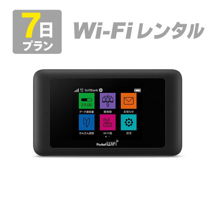 WiFi レンタル 7日プラン 30GB SoftBank 601HW【送料無料】【WiFiレンタル本舗】【レンタル】