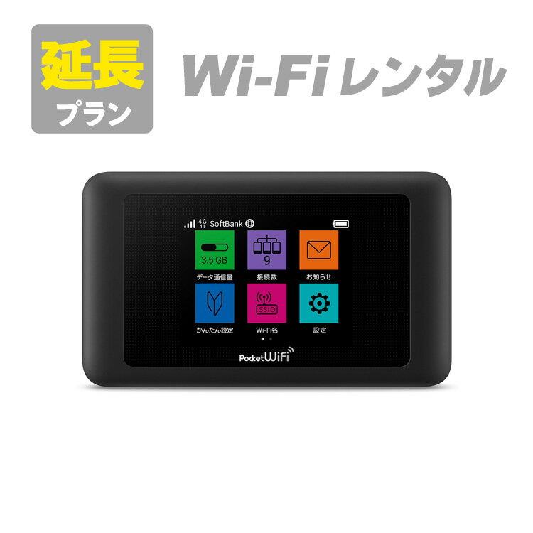 【601HW延長用】SoftBank 601HW 延長お申し込み専用ページ【WiFiレンタル本舗】【レンタル】
